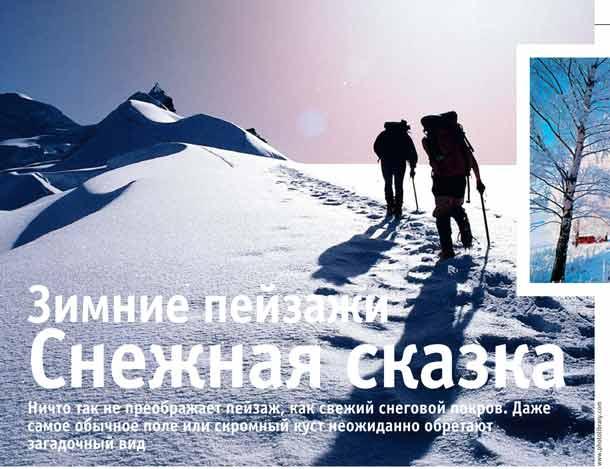 Зимние пейзажи, Снежная сказка