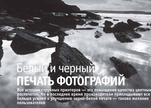 Печать чёрно-белых фотографий