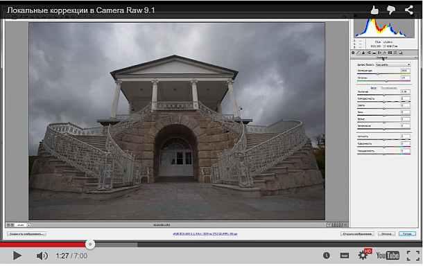 Обработка и тонирование в Camera Raw