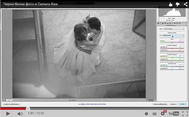 Черно-белое фото в Camera Raw