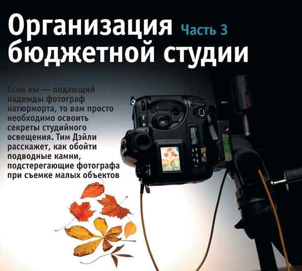 Организация бюджетной фотостудии