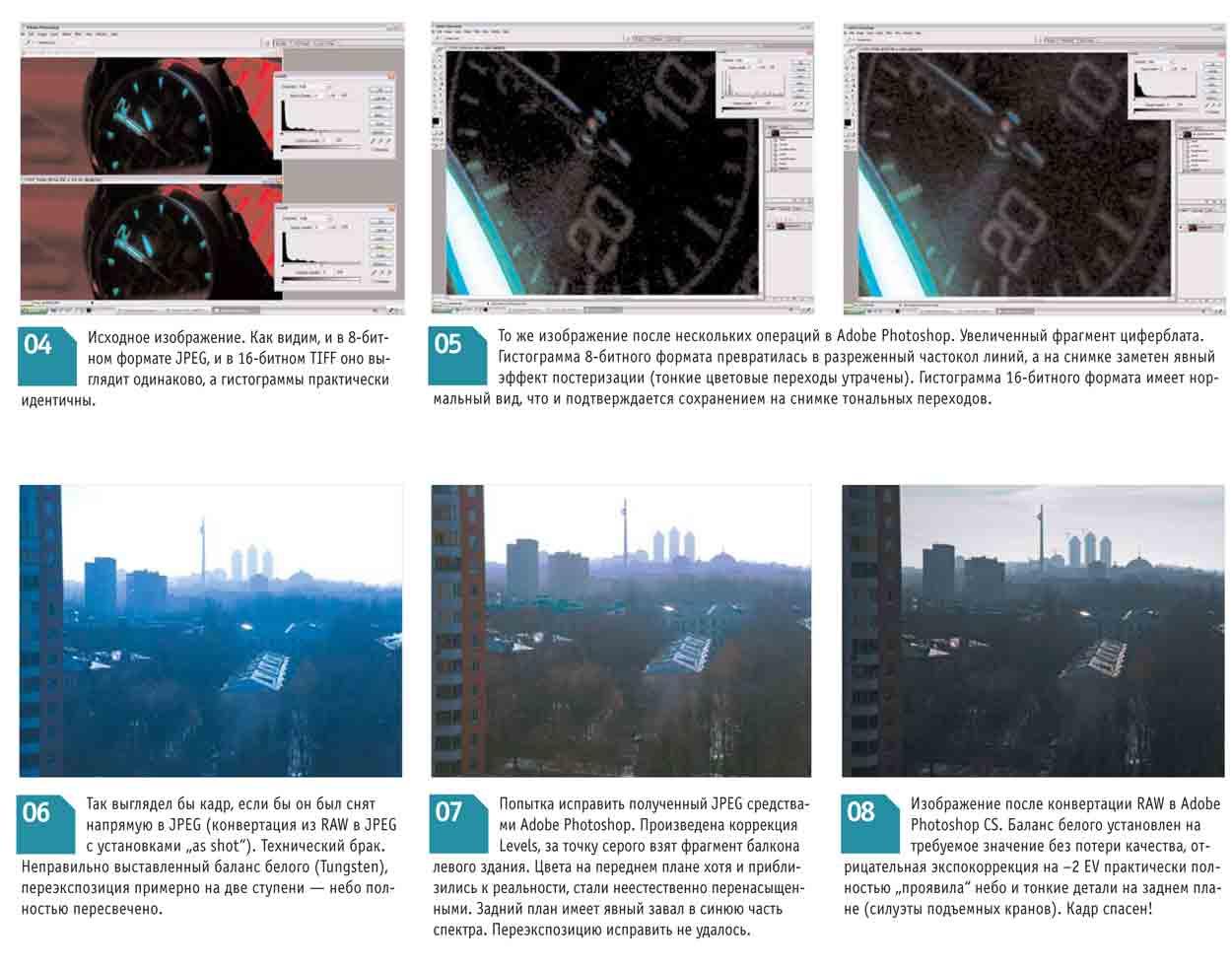 Как увеличить фото в Фотошопе без потери качества 16