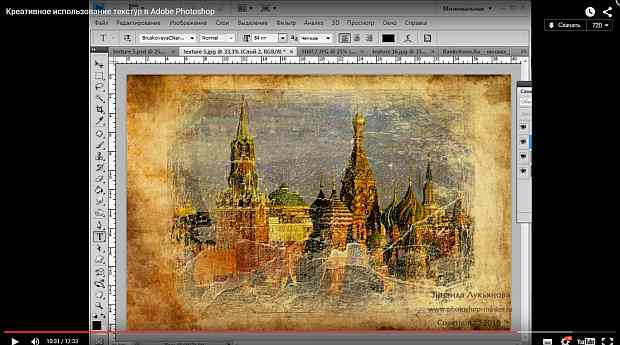 Креативное использование текстур