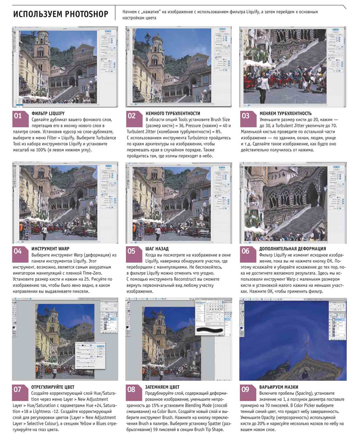 Имитация Polaroid-эффектов