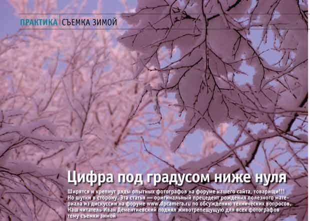 Цифровой фотоаппарат зимой