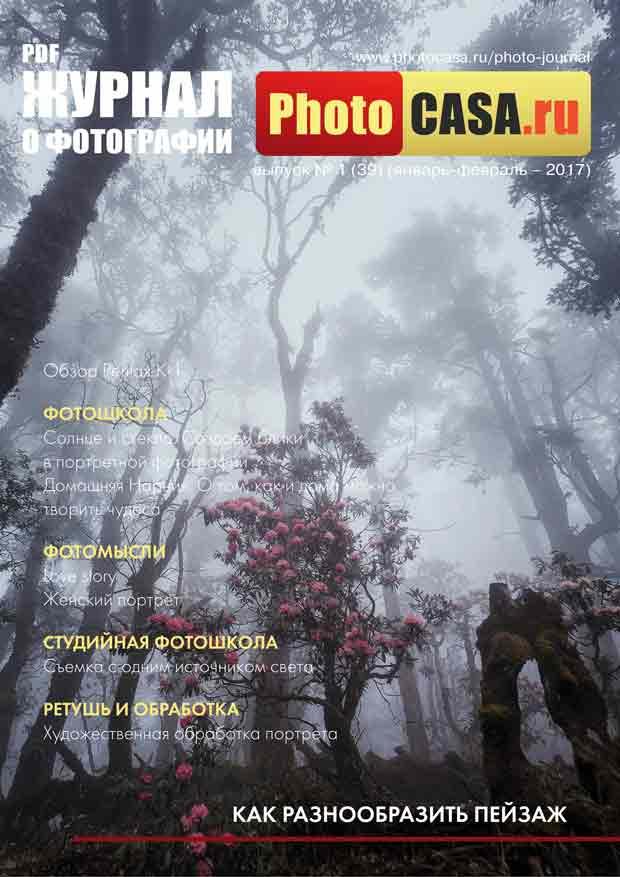 Журнал о фотографии PhotoCASA