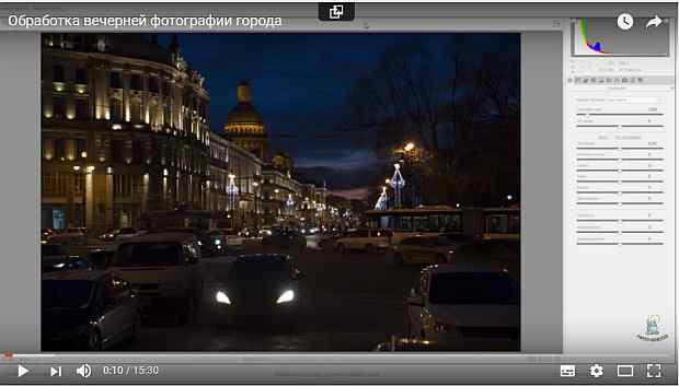 Обработка вечерней фотографии города