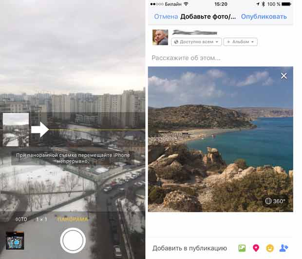 Делаем 360-градусную фотографию и загружаем ее в Facebook