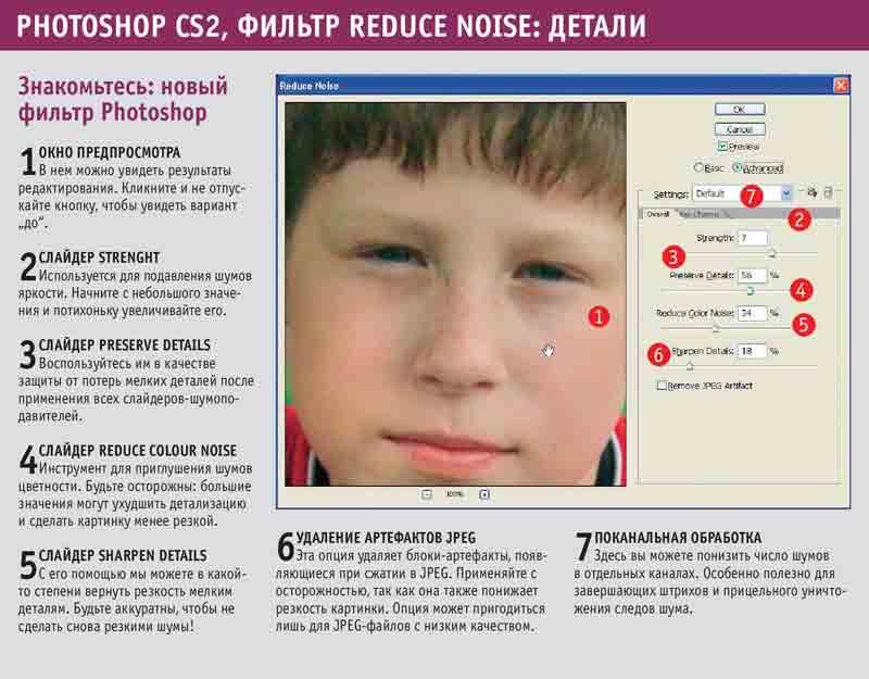 Фильтр Reduce Noise для понижения шума на фотографии