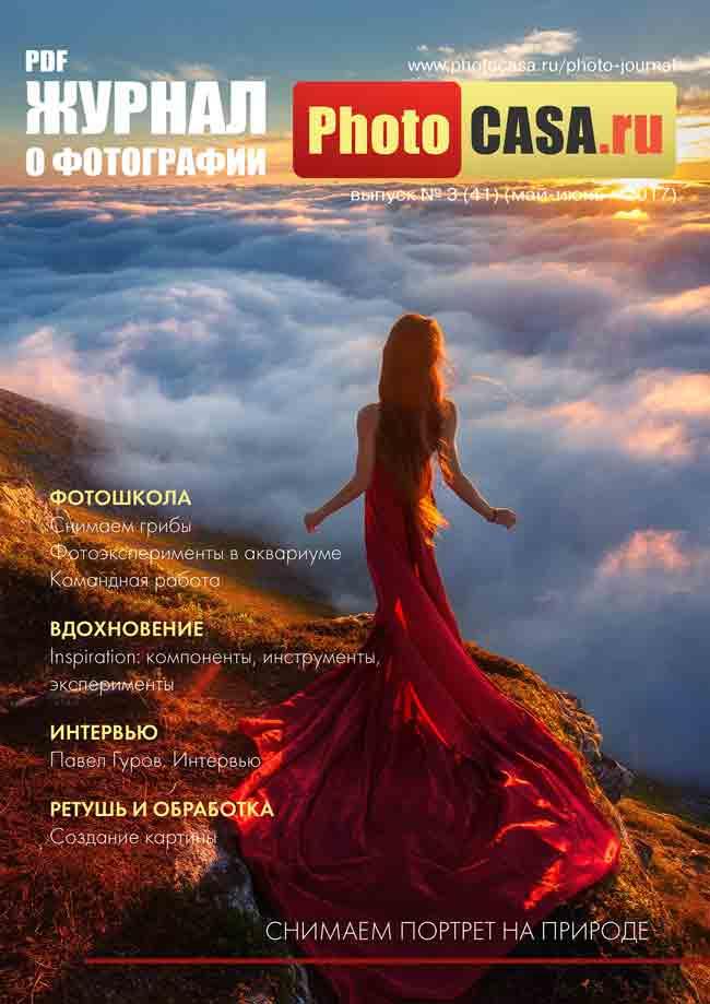 Журнал о фотографии PhotoCASA. Выпуск 3 (41) (май-июнь 2017)
