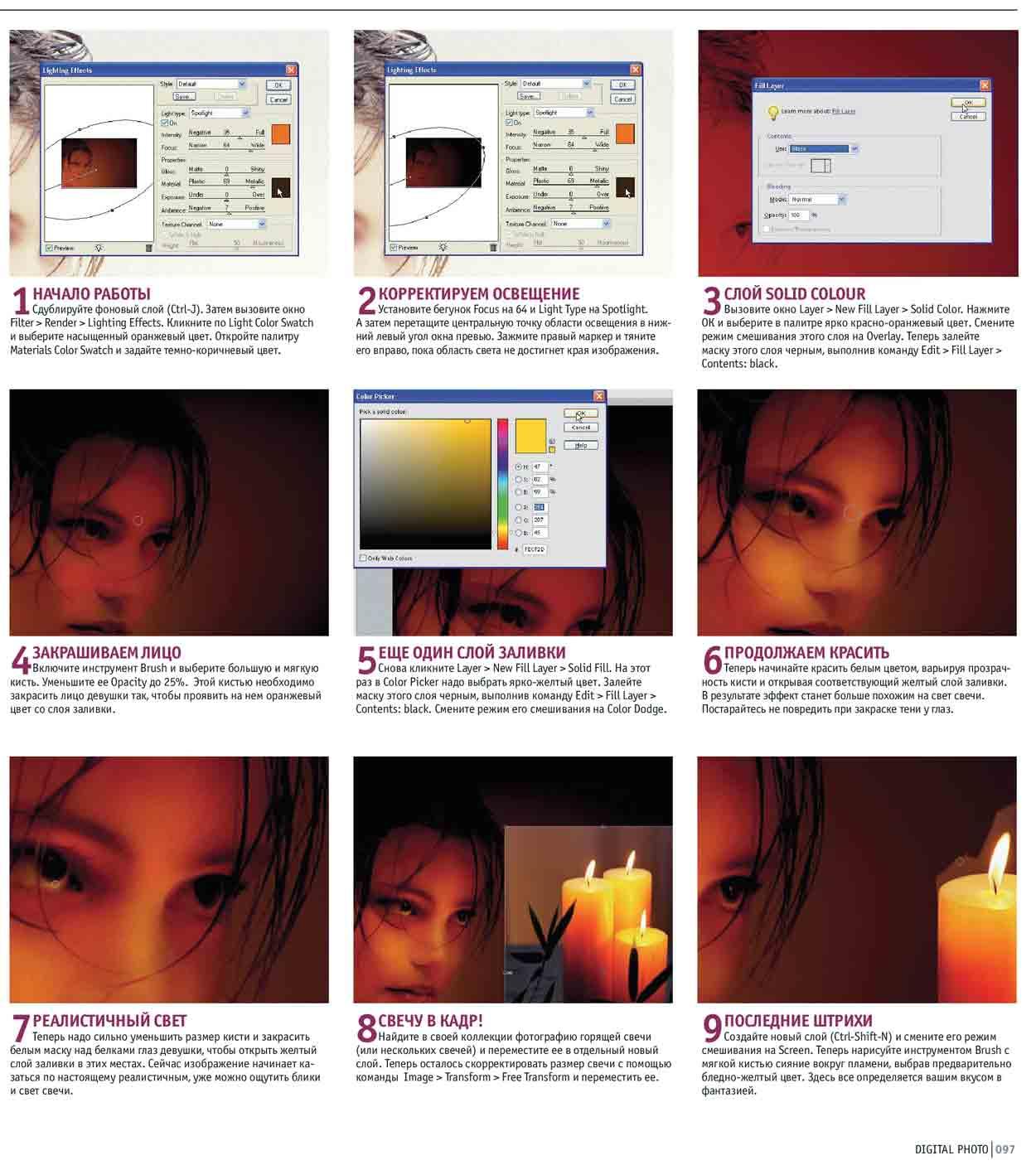 Имитация света свечи на портрете