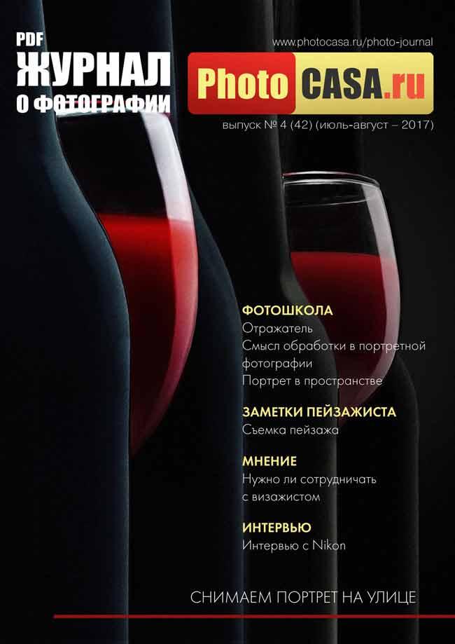 Журнал о фотографии PhotoCASA. Выпуск 4 (42) (июль-август 2017)