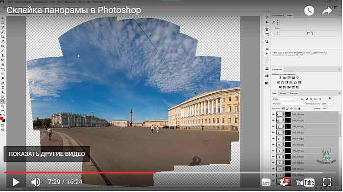 Склейка панорамы в Photoshop