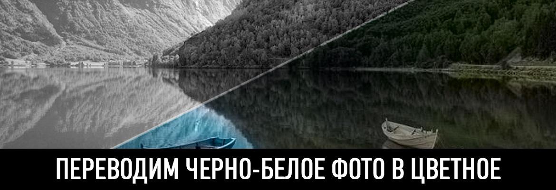 Переводим черно-белое фото в цветное
