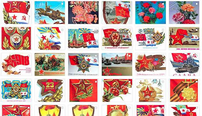 Открытки СССР 23 февраля скачать