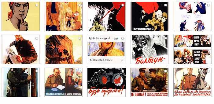 Плакаты СССР борьба с врагом скачать