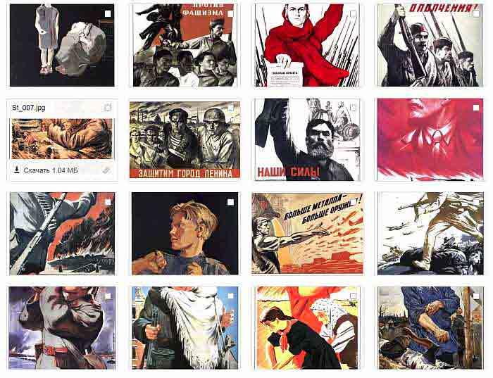 Плакаты СССР 1941 - 1945 скачать