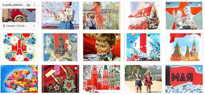 Открытки СССР 1 мая скачать