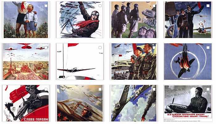 Плакаты СССР самолёты скачать