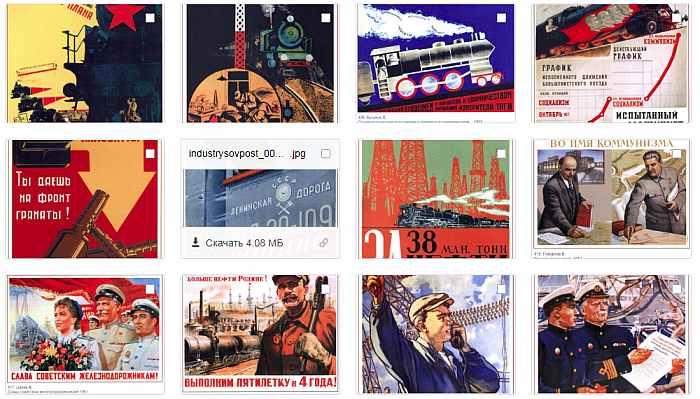 Плакаты СССР промышленная революция скачать