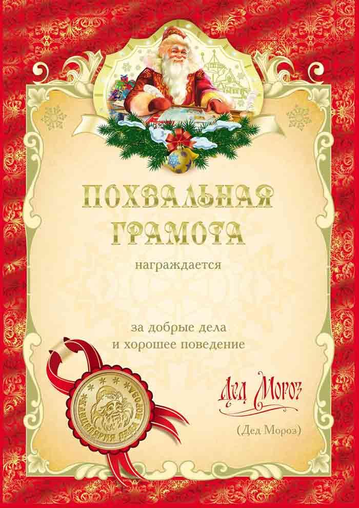 Шаблоны для Новогодних грамот