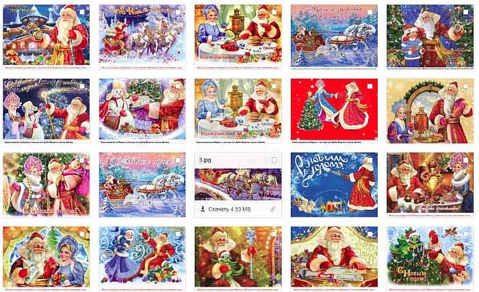 Отличные новогодние открытки скачать