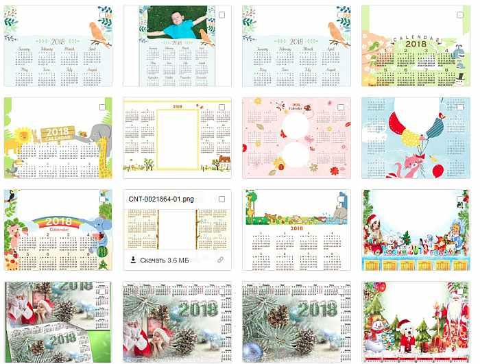 Мега подборка шаблонов календарей на 2018 год