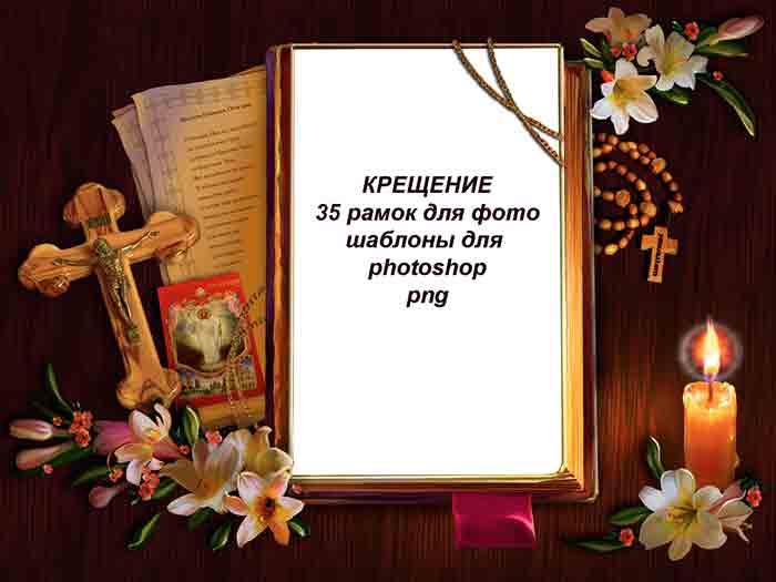 Крещение - 35 рамок для фото