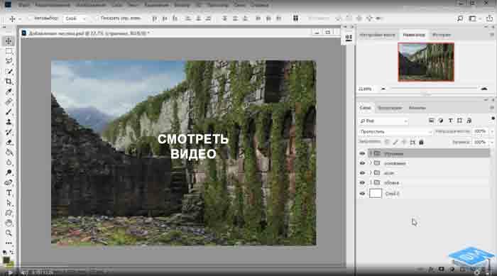 Создаём в Фотошоп коллаж «На развалинах старого замка»