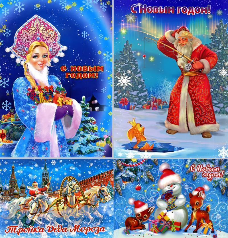 4 новогодних открытки в стиле СССР
