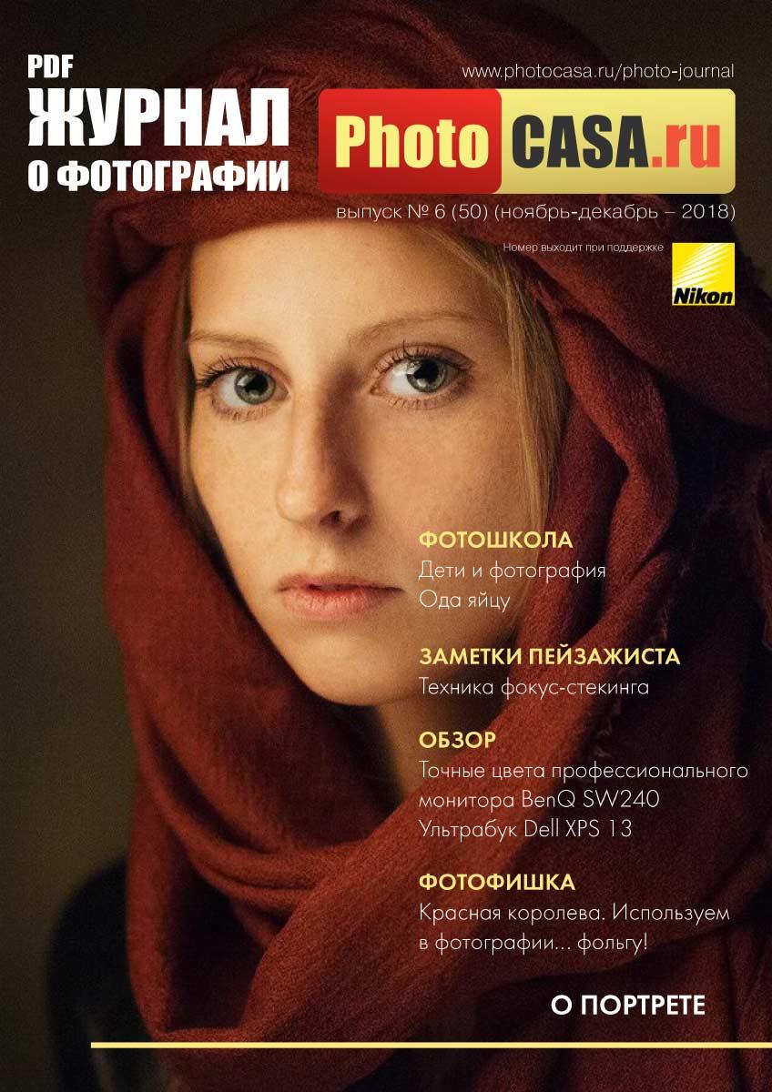 Журнал о фотографии PhotoCASA. Выпуск 6 (50) (ноябрь-декабрь 2018) скачать