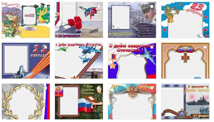 23 февраля, рамки для фото, шаблоны для фотошопа
