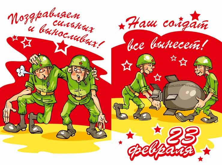 23 февраля, шуточные открытки 11 изображений скачать