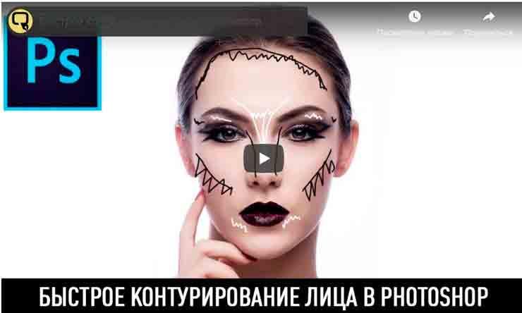 Быстрое контурирование лица в Photoshop