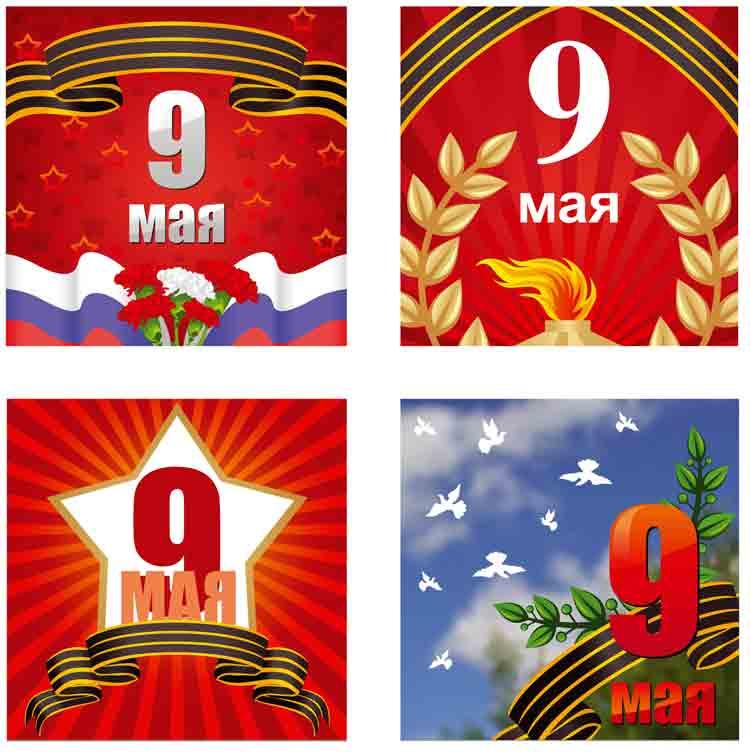 День Победы, 9 мая - большая подборка высококачественного клипарта