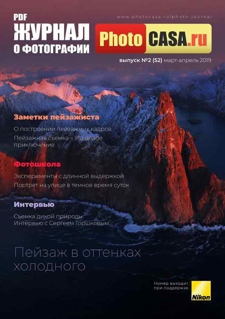Журнал о фотографии PhotoCASA. Выпуск 2 (52) (март-апрель 2019)