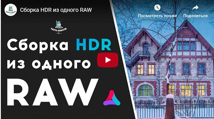 Как создать HDR из одного RAW-файла