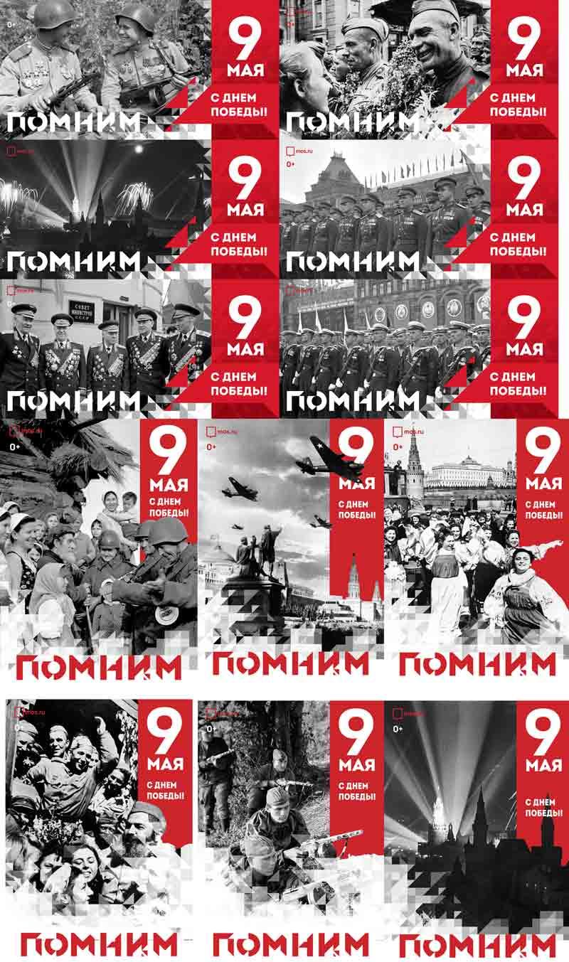 Открытки 9 мая - 21 открытка в PSD скачать бесплатно