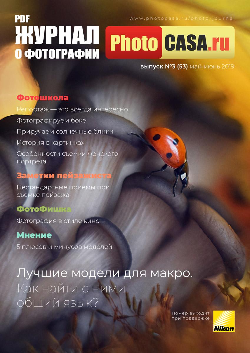 Журнал о фотографии PhotoCASA. Выпуск 3 (53) (май-июнь 2019)