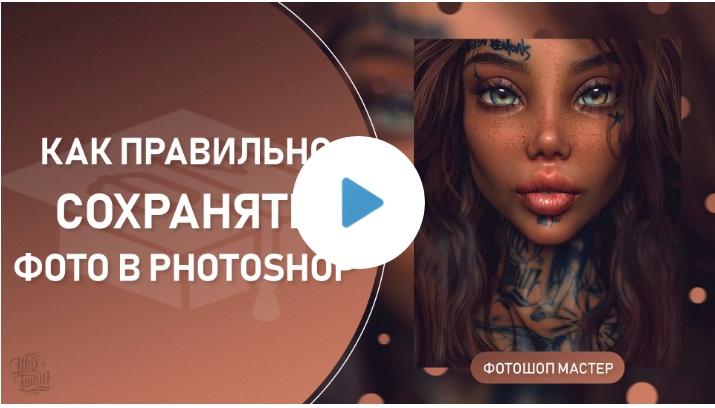Как правильно сохранять фото для публикации в соцсетях