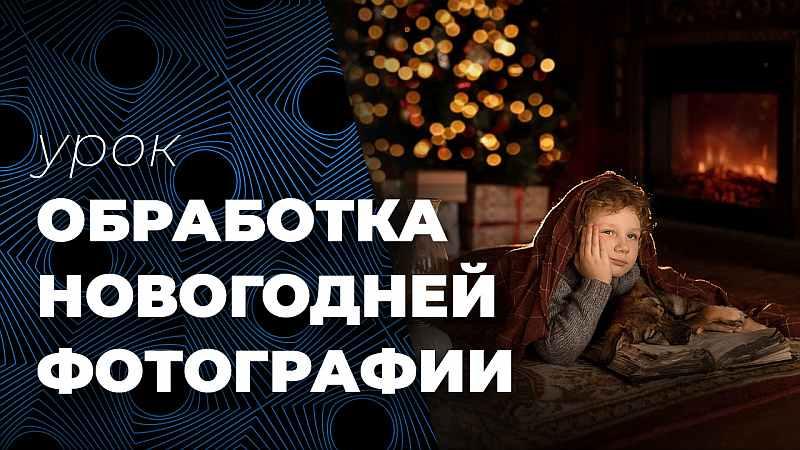 Обработка Новогодней фотографии