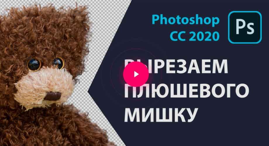 Вырезаем плюшевого мишку в photoshop