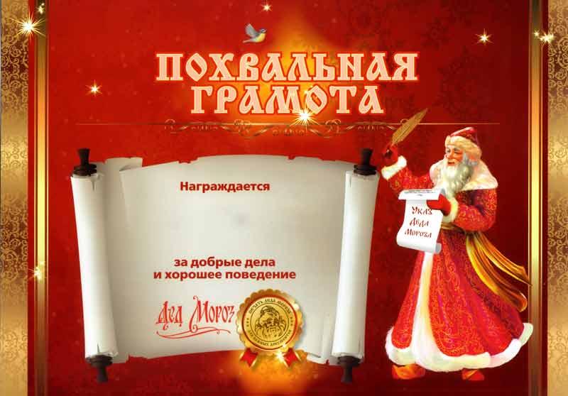 Новогодняя грамота от Деда Мороза Вашему рнбенку скачать