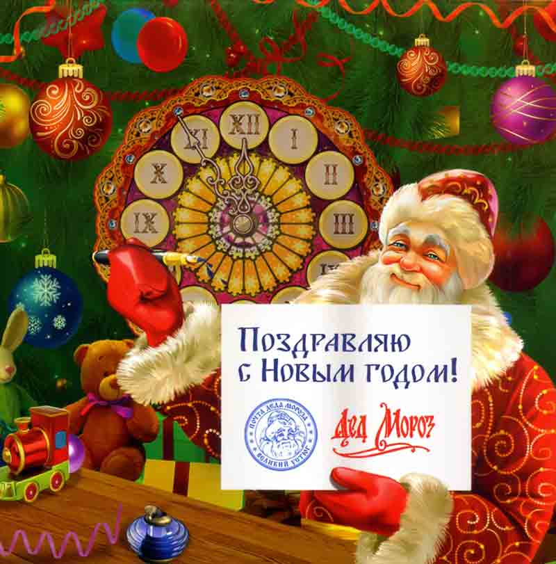 Новогодняя открытка Дед Мороз поздравляет с Новым годом