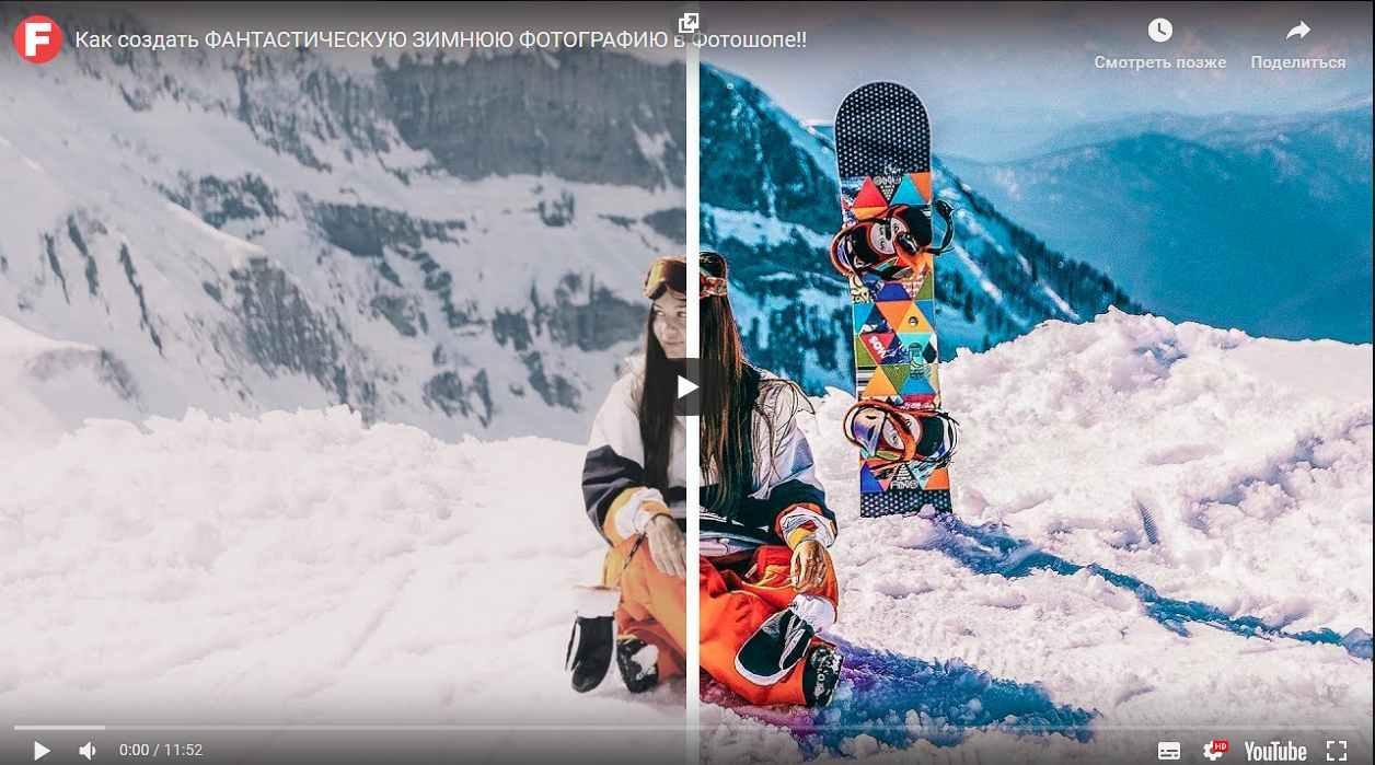 Обработка зимних фотографий в Photoshop