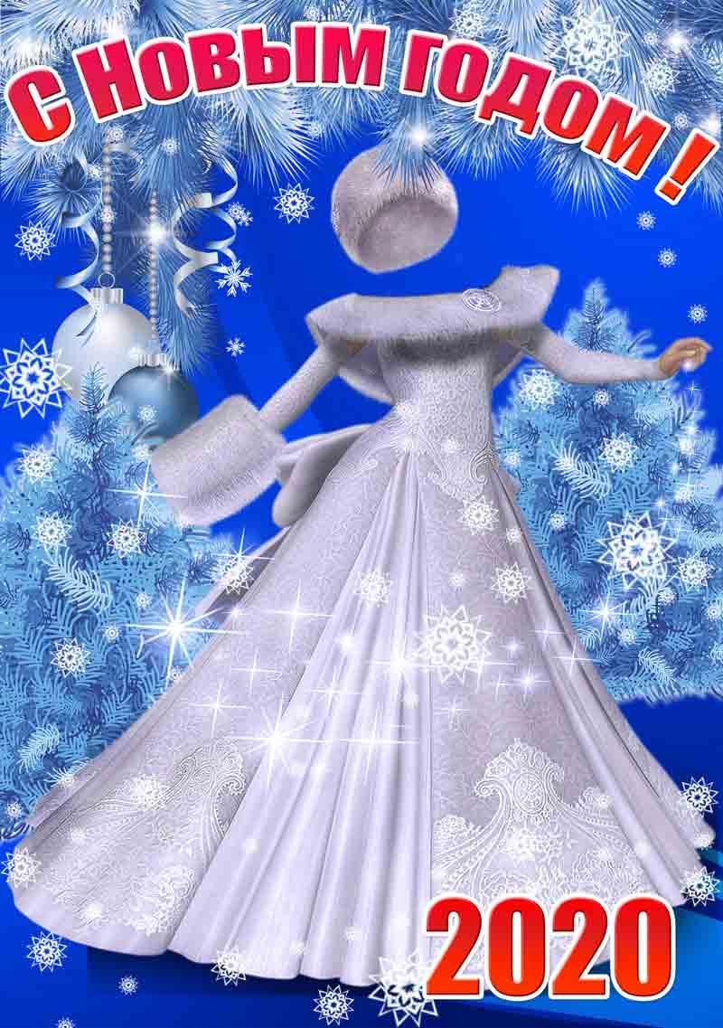 Снегурочка - виртуальный костюм для фотошопа для девочки скачать