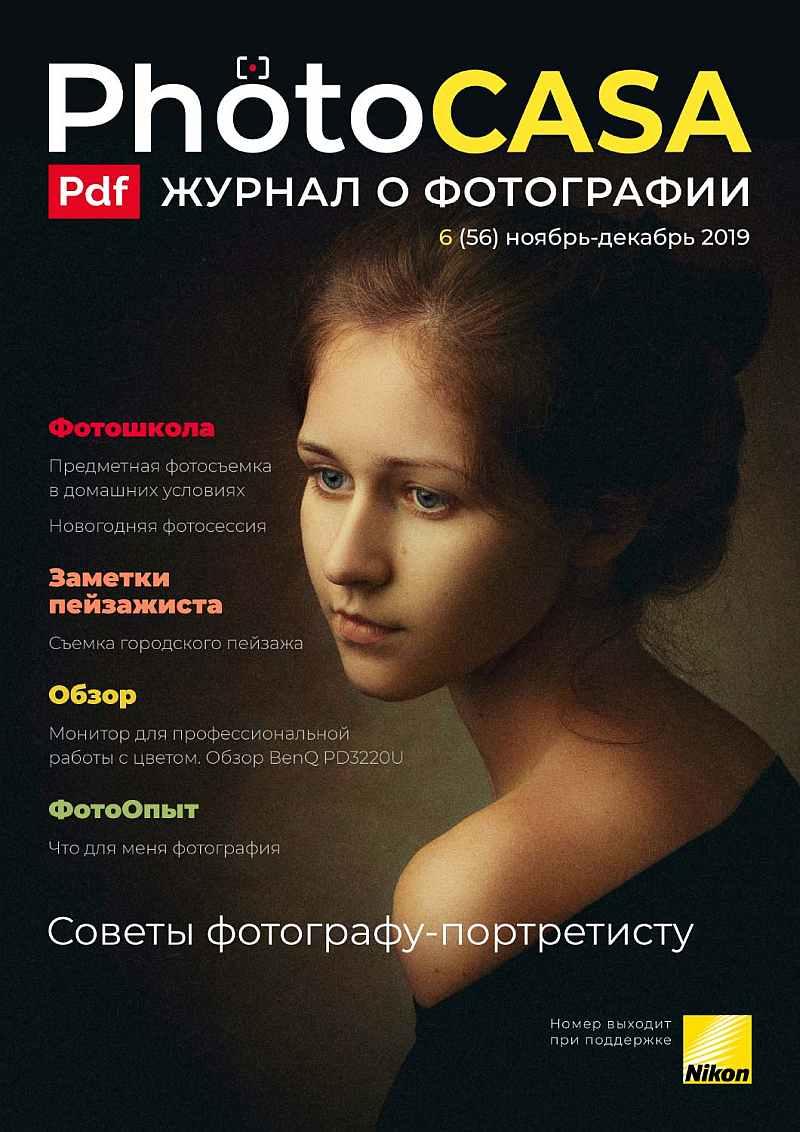 Журнал о фотографии PhotoCASA. Выпуск 6 (56) (ноябрь-декабрь 2019)