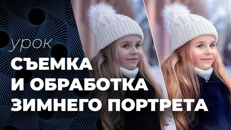 «Съемка и обработка зимнего портрета» от PhotoCASA и Анастасии Кучиной