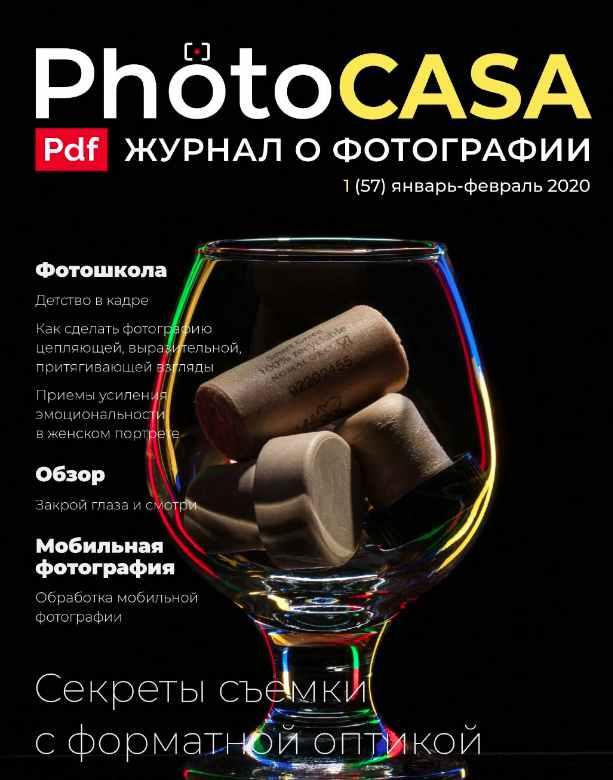 Журнал о фотографии PhotoCASA. Выпуск 1 (57) (январь-февраль 2020)