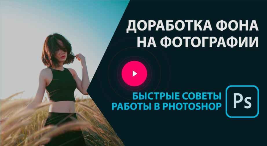 Доработка фона на фотографии в photoshop